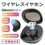 ワイヤレスイヤホン iPhone Bluetooth 両耳 ワイヤレス イヤホン Bluetooth5.0 片耳 高音質 ヘッドホン マイク