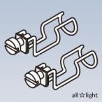 ☆DNライティング 照明器具用パイプホルダー APH2 [2個入り] APH2 ※受注生産品