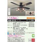 ☆DAIKO LEDシーリングファンライト 簡易取付式 (ランプ・リモコン付) 7.8W電球色×5灯 本体黒(ブラック) 正転逆転切替 風量3段切替機能付 ASL-513