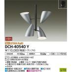 ☆DAIKO LEDシャンデリア 白熱灯60W×4灯相当 (ランプ付) 電球色 2700K DCH-40540Y