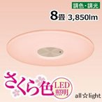 ☆シャープ LEDシーリングライト 薄型サークルタイプ さくら色LED照明 8畳用 調光・調色 リモコン付 DL-AC301K
