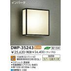 ☆DAIKO 蛍光灯アウトドアブラケット(ランプ付) DWP-35243