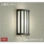 ☆DAIKO LED人感センサー付アウトドアライト 白熱灯60W相当 (LED内蔵) 温白色 3500K DWP-40622A