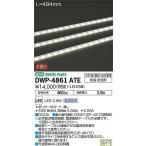☆DAIKO LEDアウトドアライン照明 (LED内蔵) 専用調光器対応 温白色 3500K DWP-4861ATE