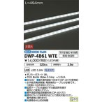 ☆DAIKO LEDアウトドアライン照明 (LED内蔵) 専用調光器対応 昼白色 5000K DWP-4861WTE