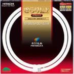 ☆日立 きらりUVペアルミック 二重環形蛍光ランプ(蛍光灯) 高周波点灯専用形 100形 きらりL色(3波長形電球色) UVカット機能付き FHD100ELK-J