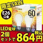 Yahoo!オールライト Yahoo!店☆オーム電機 LED電球 一般電球形 電球色 白熱電球60W形相当 E26口金 [2個入] LDA7L-G AS24 2P(06-3181) ≪特別限定セール!≫ ≪あすつく対応商品≫