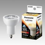 ☆パナソニック LED電球 ハロゲン電球タイプ ダイクロビーム65W(100形)相当 電球色相当(2700K) 広角(35度) 5.5W E11口金 LDR6L-W-E11