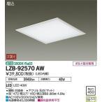 ☆DAIKO LED埋込ベースライト (LED内蔵) 埋込 温白色 3500K LZB-92570AW