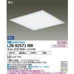 ☆DAIKO LED埋込ベースライト (LED内蔵) 専用調光器対応 埋込 白色 4000K LZB-92571NW ※受注生産品