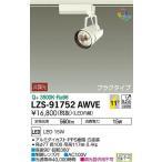 ☆DAIKO LEDスポットライト (LED内蔵) プラグタイプ Q+ 3500K LZS-91752AWVE