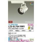 ☆DAIKO LEDスポットライト (LED内蔵) プラグタイプ Q+ 4000K LZS-91764NWV ※受注生産品