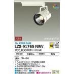 ☆DAIKO LEDスポットライト (LED内蔵) プラグタイプ Q+ 4000K LZS-91765NWV