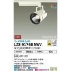 ☆DAIKO LEDスポットライト (LED内蔵) プラグタイプ Q+ 4000K LZS-91766NWV