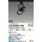 ☆DAIKO LEDスポットライト (LED内蔵) 専用調光器対応 プラグタイプ Q+ 3000K LZS-92649YBV