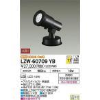 ☆DAIKO LEDアウトドアスポットライト (LED内蔵) 電球色 3000K LZW-60709YB