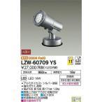 ☆DAIKO LEDアウトドアスポットライト (LED内蔵) 電球色 3000K LZW-60709YS