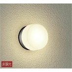 ☆DAIKO LEDアウトドアブラケット (LED内蔵) 電球色 2700K LZW-90454YSE