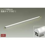 ☆DAIKO LEDアウトドアラインライト (LED内蔵) L=1158mm 拡散タイプ(60°) 昼白色 5000K LZW-92883WT