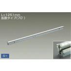 ☆DAIKO LED間接照明用器具 (LED内蔵) L=1251mm拡散タイプ(70°) 専用調光器対応 電球色 2700K LZY-91359LTF