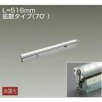 ☆DAIKO LED間接照明用器具 (LED内蔵) L=516mm拡散タイプ(70°) 温白色 3500K LZY-91361ATF