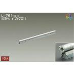 ☆DAIKO LED間接照明用器具 (LED内蔵) L=761mm 拡散タイプ(70°) Q+ 4000K LZY-91362NTV ※受注生産品