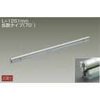 ☆DAIKO LED間接照明用器具 (LED内蔵) L=1251mm拡散タイプ(70°) 電球色 3000K LZY-91364YTF