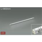 ☆DAIKO LED間接照明用器具 (LED内蔵) L=900mm 温白色 3500K LZY-92371AT