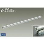 ☆DAIKO LED間接照明用器具 (LED内蔵) L=1496mm 集光タイプ(20°) 専用調光器対応 電球色 2700K LZY-92858LT ※受注生産品
