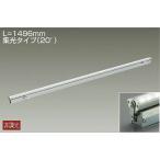 ☆DAIKO LED間接照明用器具 (LED内蔵) L=1496mm 集光タイプ(20°) 温白色 3500K LZY-92863AT
