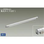 ☆DAIKO LED間接照明用器具 (LED内蔵) L=899mm 集光タイプ(20°) 電球色 3000K LZY-92912YT ※受注生産品