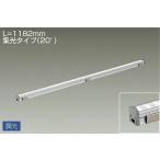☆DAIKO LED間接照明用器具 (LED内蔵) L=1182mm 集光タイプ(20°) 白色 4000K LZY-92913NT ※受注生産品