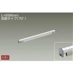 ☆DAIKO LED間接照明用器具 (LED内蔵) L=596mm 拡散タイプ(70°) 白色 4000K LZY-92916NT