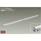 ☆DAIKO LED間接照明用器具 (LED内蔵) L=1475mm 拡散タイプ(70°) 白色 4000K LZY-92919NT