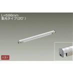 ☆DAIKO LED間接照明用器具 (LED内蔵) L=596mm 集光タイプ(20°) 温白色 3500K LZY-92921AT