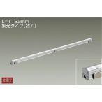 ☆DAIKO LED間接照明用器具 (LED内蔵) L=1182mm 集光タイプ(20°) 電球色 2700K LZY-92923LT