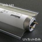 ☆★ 蛍光灯カバー ルミキャップ 40W UVカット 【単品】 U-01