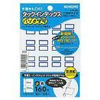 コクヨ タ-PC20B タックインデックス小18×25mm(16片×10枚) (メール便発送)全国一律送料160円