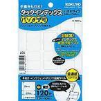 コクヨ タ-PC21W タックインデックス パソプリ 中 無地 (メール便発送)全国一律送料160円