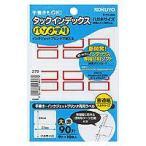 コクヨ タ-PC22R タックインデックス パソプリ 大 赤 (メール便発送)全国一律送料160円