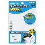コクヨ タ-PC23W タックインデックス パソプリ 特大 無地 (メール便発送)全国一律送料160円