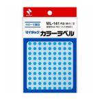 ニチバン マイタック カラーラベル 5mm ML-14116 水色 ( 2セット)/メール便送料無料