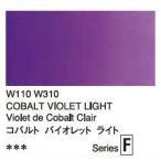 ホルベイン透明水彩絵具2号 W110 コバルトバイオレット ライト (メール便発送)全国一律送料160円