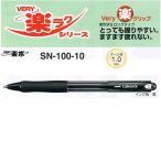 VERY楽ノック SN10010.24黒 油性ボールペン 三菱鉛筆 メール便発送