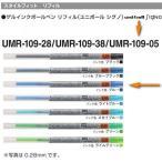 Yahoo!オールメールスタイルフィットリフィル 0.5mm ブルー UMR-109-05-33 三菱鉛筆 メール便発送