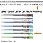 Yahoo!オールメールスタイルフィットリフィル 0.5mm グリーン UMR-109-05-6 三菱鉛筆 メール便発送