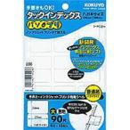 コクヨ タックインデックス パソプリ 大27×34mm 90片 無地 タ-PC22W (メール便発送)全国一律送料160円