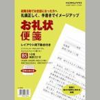 コクヨ お礼状便箋 ヒ-582 (メール便発送)全国一律送料160円