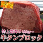 塊肉 数量限定 量り売り 極上牛タンブロック ムキタン タン先無し 旨いとこだけ 約500g〜