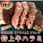 特上牛ハラミブロック プライム 米国産 約2.0kg〜 焼肉屋さんに卸している「業務用」です!